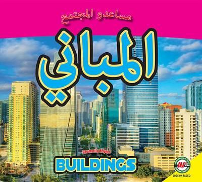 Buildings by Jordan McGill