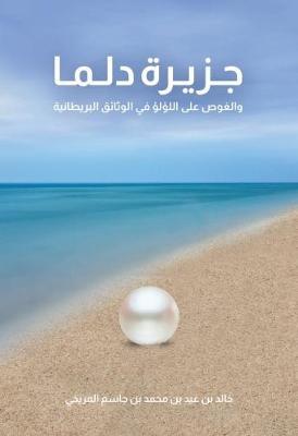 Dalma Dalma Island and Pearl Diving in the British Archives - Jezirat Dalma wa al Ghous a'la al Lu'lu' fi al Wathaeq al Britania by Khalid Al Meraikhi