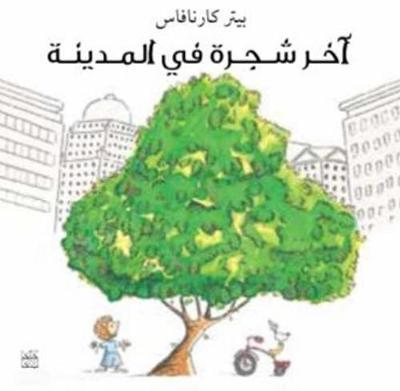 Akhr Shajara Fil Madina (Last Tree in the City) by Peter Carnavas