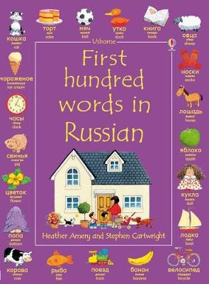 First 100 Words in Russian book