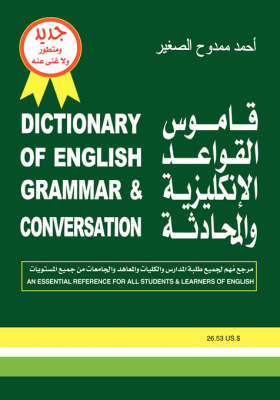 Dictionary of English Grammar and Conversation by Ahmad Mamdouh Al-Saghir