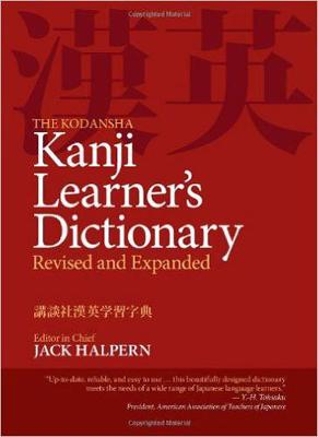 Kodansha Kanji Learner's Dictionary by Jack Halpern