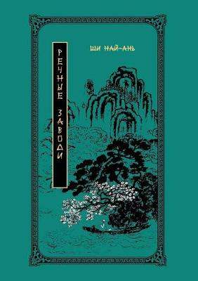 Water Margin. Volume 1 by Shi Nai'an