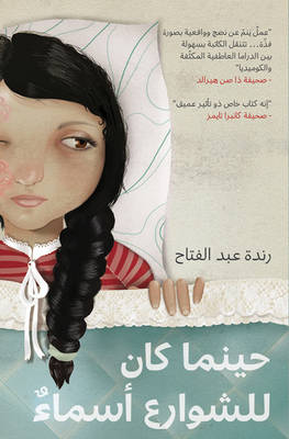 Where the Streets Had a Name/ Heenama Kan Lil Shawarai Asmaa by Randa Abdel-Fattah