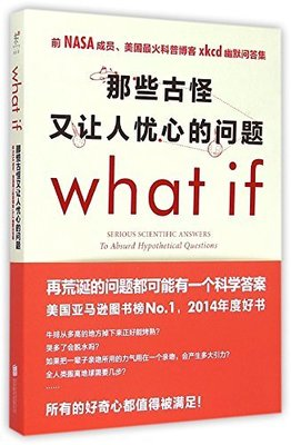 What If ?: Serious Scientific Answers to Absurd Hypothetical Questions by Randall Munroe