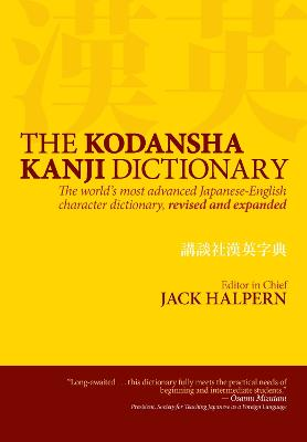 Kodansha Kanji Dictionary, The: The World's Most Advanced Japanese-english Character Dictionary by Jack Halpern