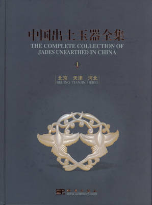 The Complete Collection of Jades Unearthed in China (15 vols) by Gu Fang