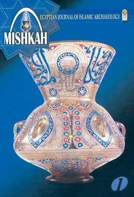 Mishkah: Egyptian Journal of Islamic Archaeology: v. 1 by The Supreme Council of Antiquities