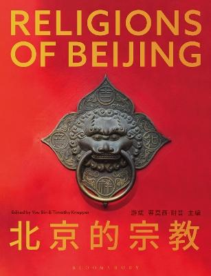 Religions of Beijing by Professor Timothy Knepper