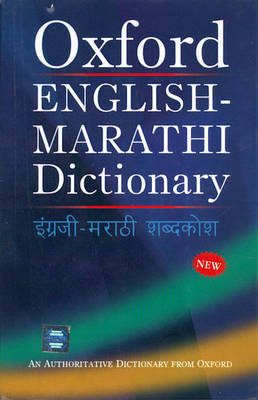 English-Marathi Dictionary (N/Edn) by Oxford Dictionary