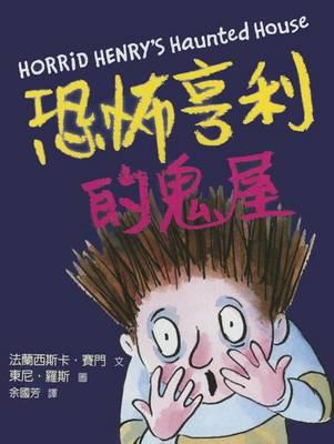 Horrid Henry's Haunted House by Francesca Simon
