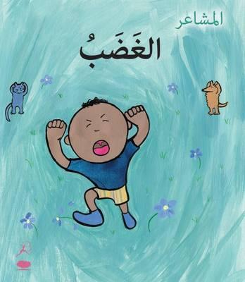 Al Ghadab (Angry): Feelings Series by Sarah Medina