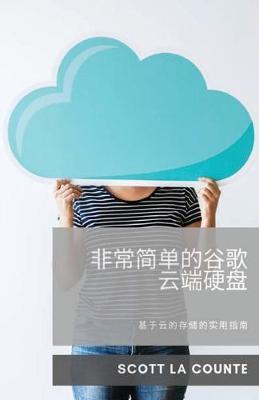 �常简�的谷歌云端硬盘: 基于云的存储的实用指� by Scott La Counte