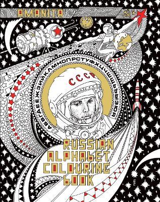 Russian Alphabet Colouring Book by Alexander Erashov