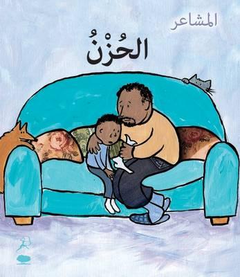 Al Hozn (Sad): Feelings Series by Sarah Medina