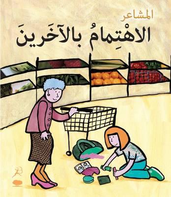 Al Ehtimambil Aakhareen (Caring - Arabic Edition): Feelings Series by Sarah Medina