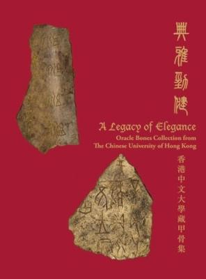 A Legacy of Elegance: Oracle Bones Collection from The Chinese University of Hong Kong by Zong-Kun Li