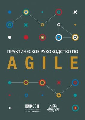 Agile Practice Guide (Russian) by Katherine Scholes