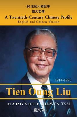 A Twentieth-Century Chinese Profile: English and Chinese Version by Margaret Liu Wen Tsai
