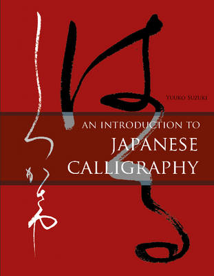 An Introduction to Japanese Calligraphy by Yuuko Suzuki