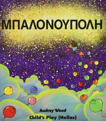 Balloonia (Greek Edition) by Audrey Wood