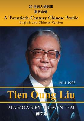 A Twentieth-Century Chinese Profile: English and Chinese Version by Margaret Liu Wen Tsai