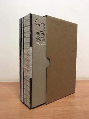 GB VOL. 1-4 by Gao Bo