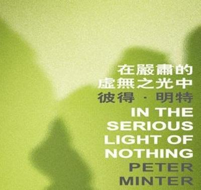 In the Serious Light of Nothing by Peter Minter