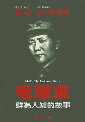 Mao: The Unknown Story by Chang Jung