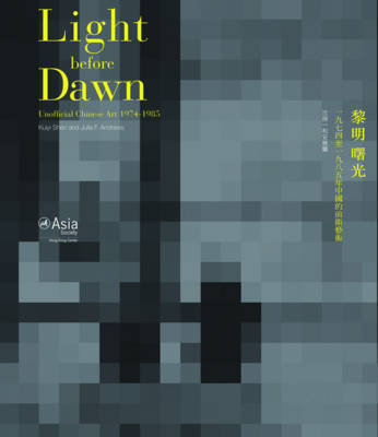 Light Before Dawn - Unofficial Chinese Art 1974-1985 by Julia F. Andrews