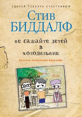 The                               : The secret of happy children by Steve Biddulph