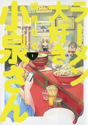 Ms. Koizumi Loves Ramen Noodles Volume 1 by Naru Narumi