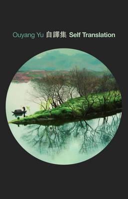 Self Translation by Ouyang Yu
