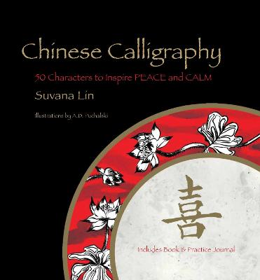 Chinese Calligraphy by Suvana Lin