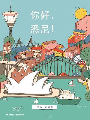 Hello, Sydney!: An adventure around the harbour city by Megan McKean