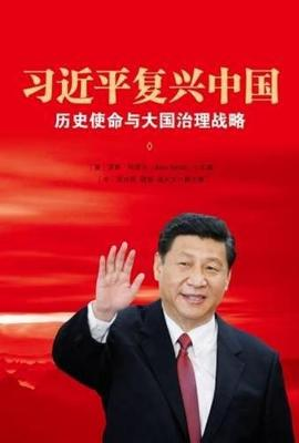 Xi Jinping's China Renaissance: Historical Mission and Great Power Strategy by Ross Terrill