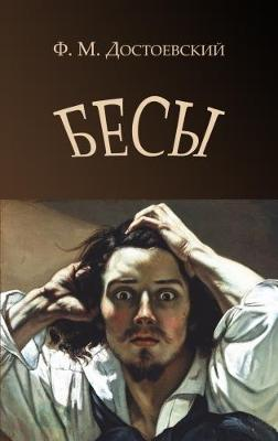 Demons - Besy by Fyodor Dostoevsky