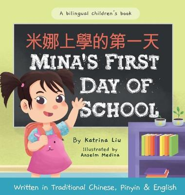 Mina's First Day of School (Bilingual Chinese with Pinyin and English - Traditional Chinese Version): A Dual Language Children's Book by Katrina Liu