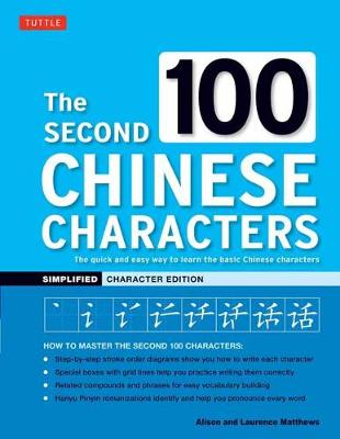 The Second 100 Chinese Characters Simplified by Alison Matthews