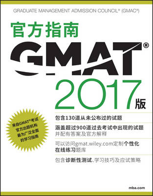 The Official Guide for GMAT: Review with Online Question Bank and Exclusive Video (Chinese) by Graduate Management Admission Council (GMAC)
