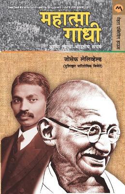 Mahatma Gandhi Ani Tyancha Bharatiya Sangharsh by Joseph Lelyveld