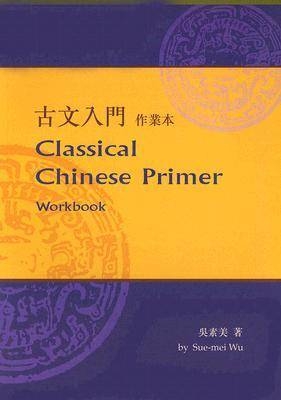 Classical Chinese Primer by John C. Y. Wang