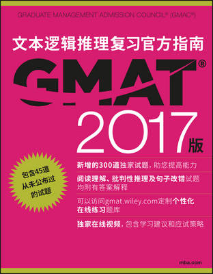 The Official Guide for GMAT? Verbal Review with Online Question Bank and Exclusive Video by Graduate Management Admission Council (GMAC)
