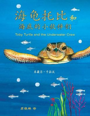 Toby Turtle and the Underwater Crew: Mandarin Edition book