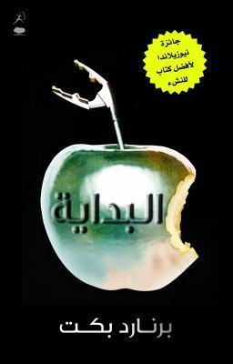 Al Bidaya by Bernard Beckett