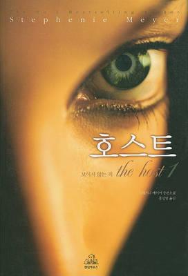 The Host 1 by Stephenie Meyer