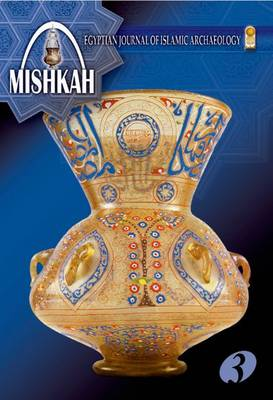 Mishkah by Supreme Council of Antiquities