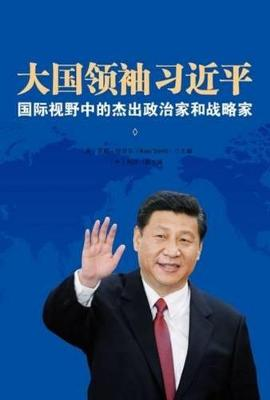 Great Power Leader Xi Jinping (Chinese Edition): International Perspectives on China's Leader by Ross Terrill