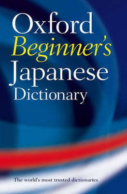 Oxford Beginner's Japanese Dictionary book