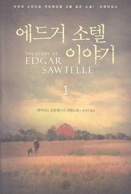 Story Of Edgar Sawtelle, Volume 1 by David Wroblewski